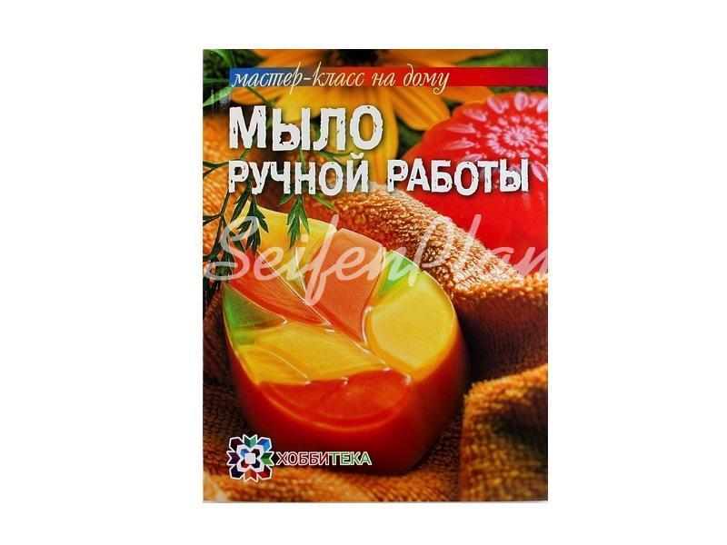 "Buch ""Handgemachte Seife"", W.Kornilova, O.Smirnova » 6,95€ » SeifenPlanet-Onlineshop"